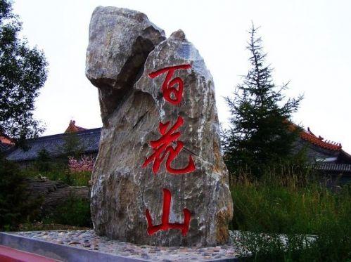 包头新闻网首页 旅游 行业动态  7月4日,北京百花山国家级自然保护区