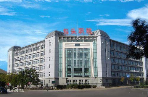 包头职业技术学院2