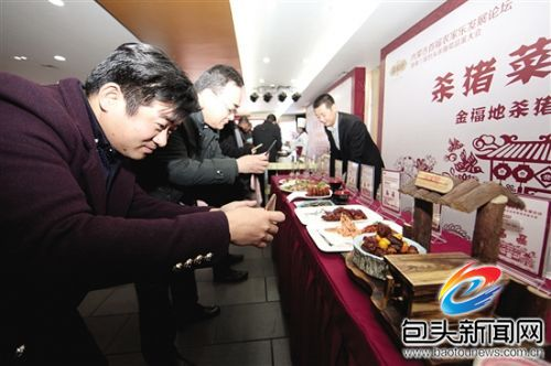 Forum held in Baotou targets agritourism1
