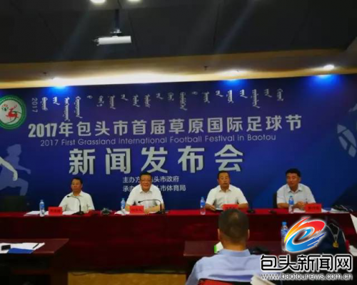 First International Grassland football festival is open in Baotou1