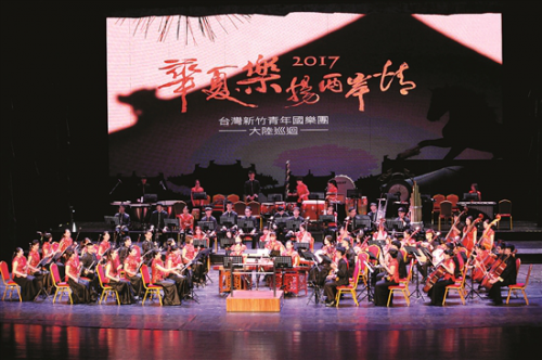 Taiwan orchestra perform in Baotou