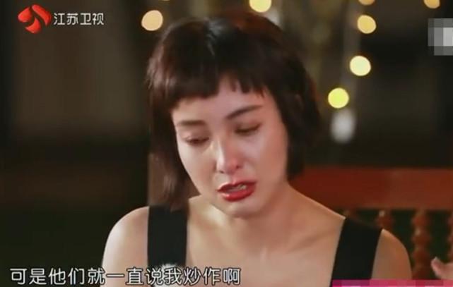 吴昕谈及网络暴力哭花了妆容