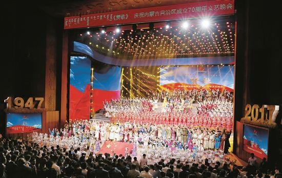 庆祝内蒙古自治区成立70周年文艺晚会《赞歌》精彩上演