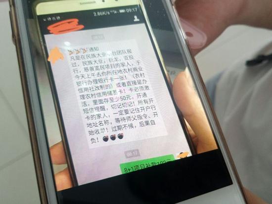 """淄博多名老人被""""民族大业""""骗局洗脑 扎堆办银行卡"""