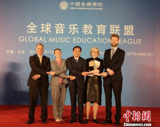 全球音乐教育联盟在京成立推动院校间文凭学分互认