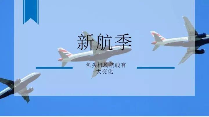航班信息为,包头—太原—桂林航班号为g58265/6,有cr9型飞机执飞,每天