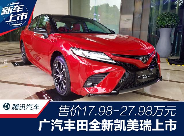 汽车 谈车论驾  11月16日,广汽丰田全新凯美瑞 在广州正式上市.