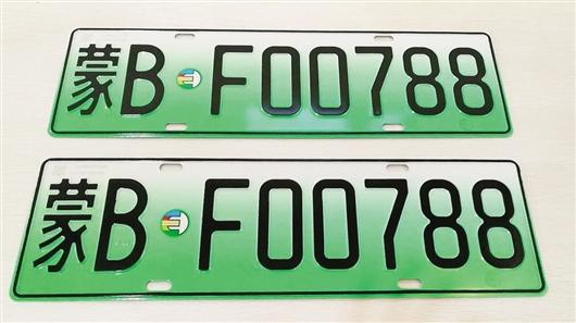 20日起,我市正式启用6位号码的新能源汽车专用号牌.