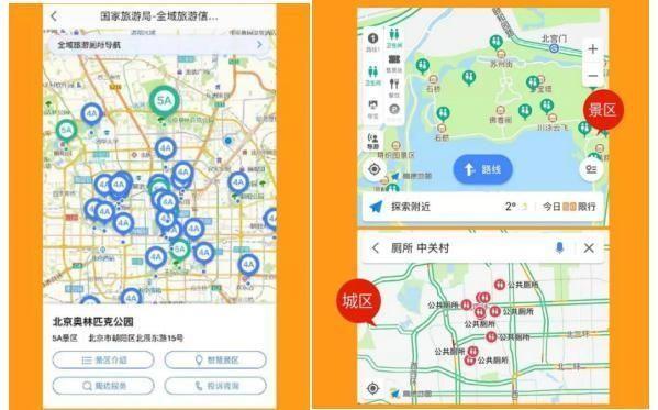 1月5日,中国全域旅游厕所导航系统发布仪式在北京举行.
