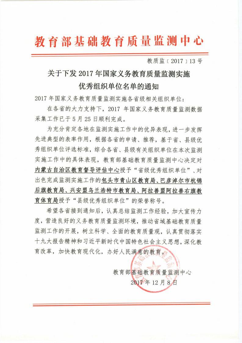 青山区教育局被国家教育部授予义务教育初中监2015前深圳市名20年质量图片