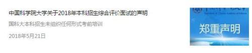 中国科学院大学微信公众号截图
