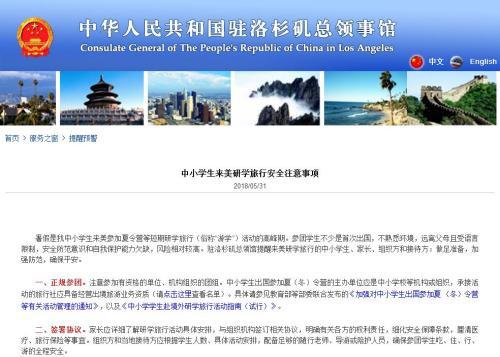 """出游提示:中国驻洛杉矶总领馆发赴美""""游学""""注意"""
