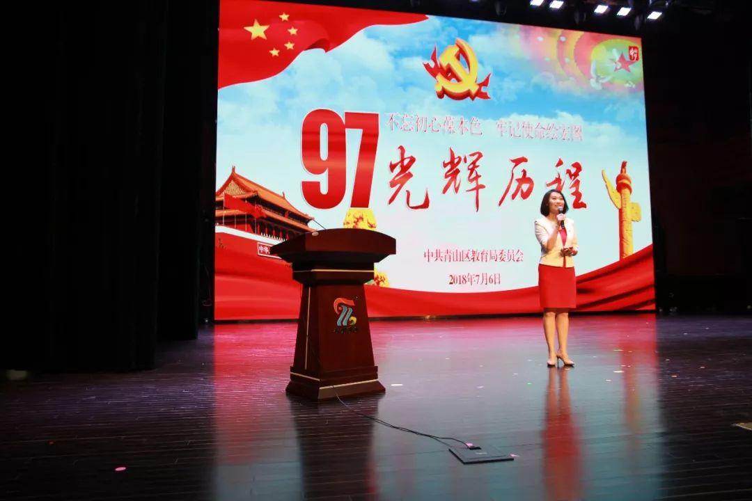"""""""党""""不住的正能量!青山区教育局召开庆祝建党97周年表彰大会"""