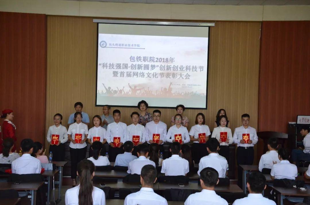 """我院举办""""科技强国·创新圆梦""""创新创业科技节"""