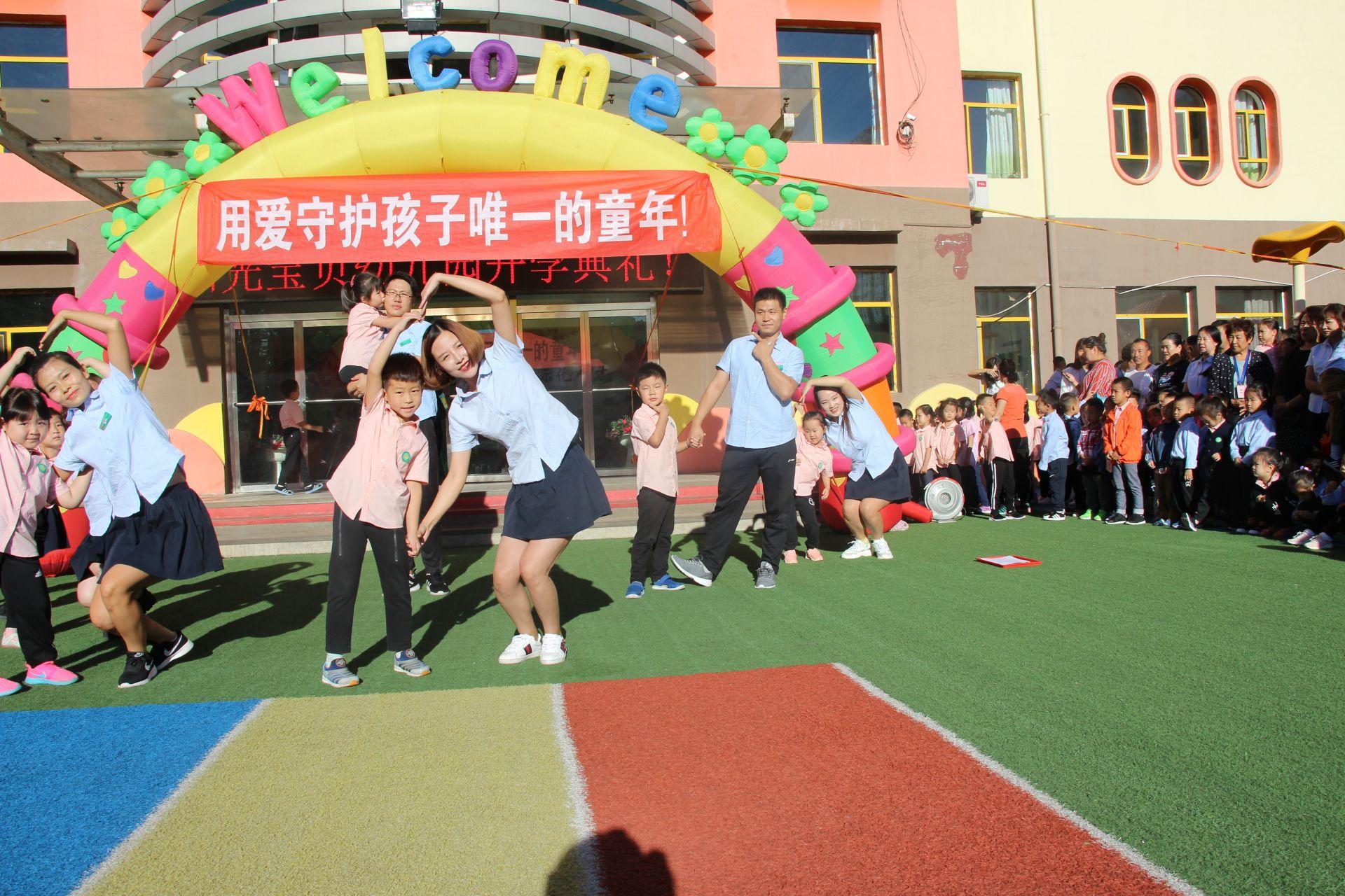 阳光宝贝幼儿园举办新学期开学典礼