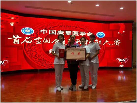 内蒙古包钢医院康复医学中心护理