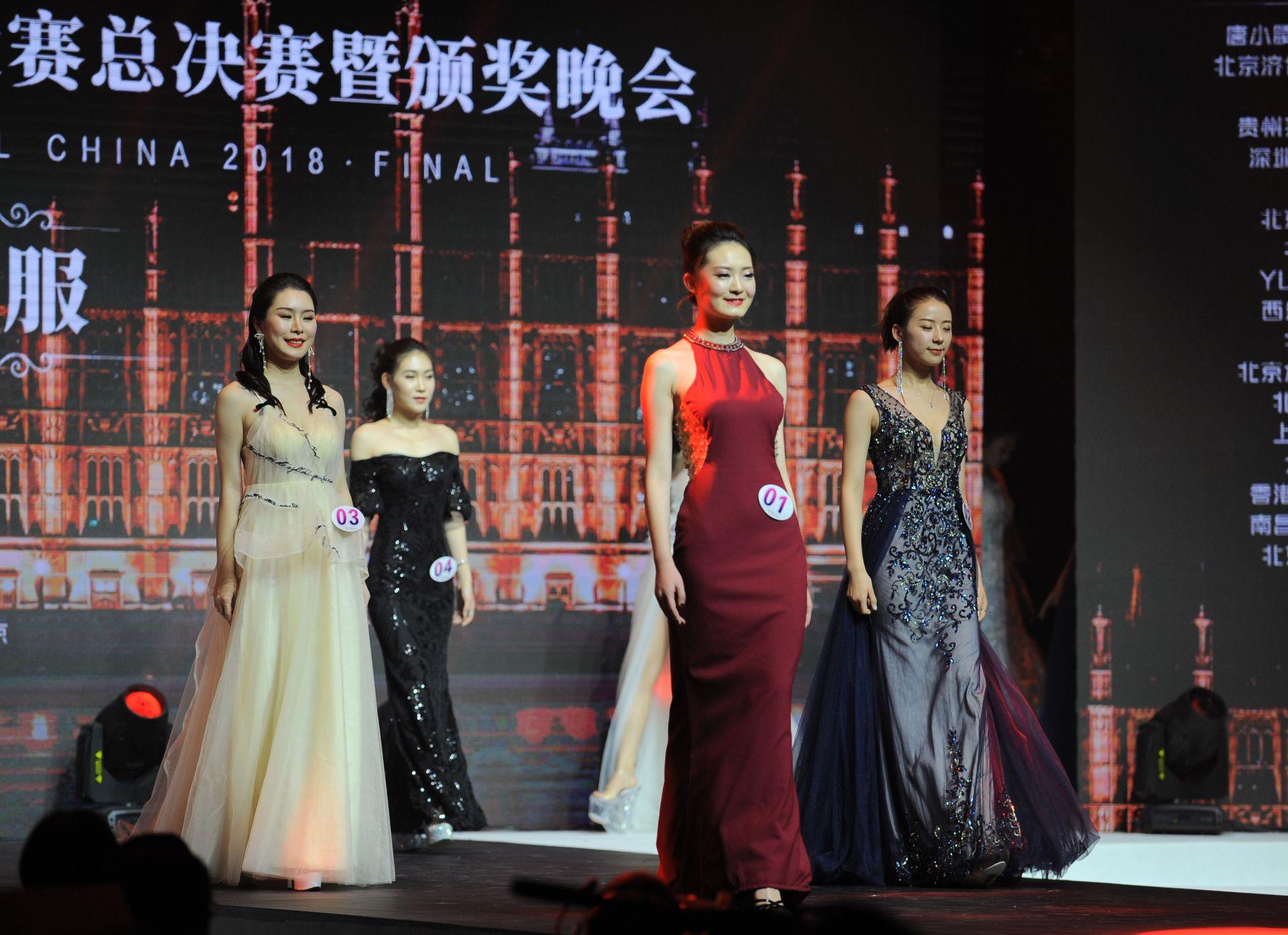 包头新闻网第47届洲际小姐中国大赛总决赛在京举行