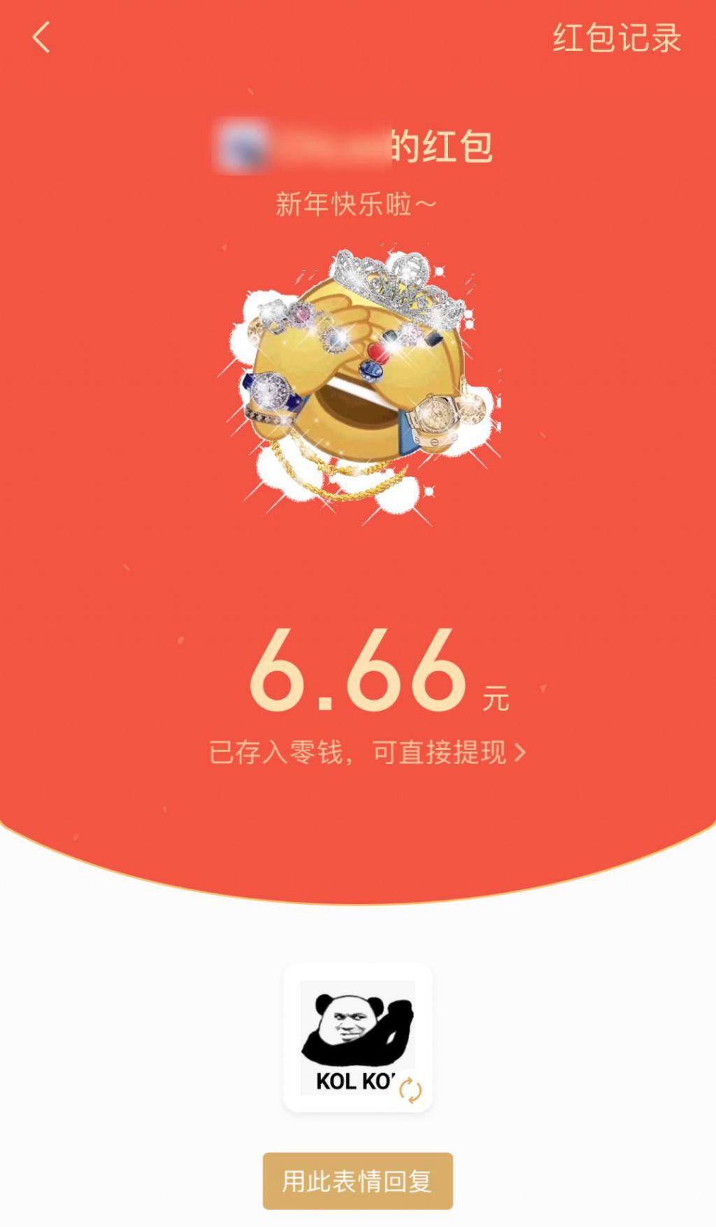 微信玩法发表网友整套搞笑表情包图片:发钱还出新情!红包:破图片